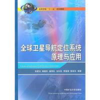 【正版二手书9成新左右】全球卫星导航定位系统原理与应用 徐爱功 中国矿业大学出版社