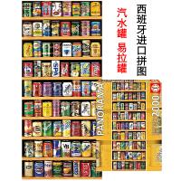 汽水罐拼图进口拼图可乐罐2000片易拉罐儿童拼图1000片