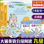 z【点读版】大猫英语分级阅读九级1+2全套 Big cat9级(适合六年级/初一+13本读物+2本阅读指导+2张光盘)