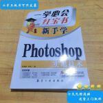 【二手旧书9成新】一学必会・新手学:Photoshop实用技术 [有光盘] /崔洲浩、李明云