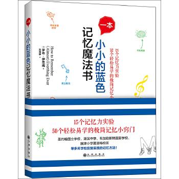 一本小小的蓝色记忆魔法书 适合青少年的50个极简记忆小窍门,15项大脑记忆力实验,美国Lakeside、Hotchkiss等多所私立中学推广使用。