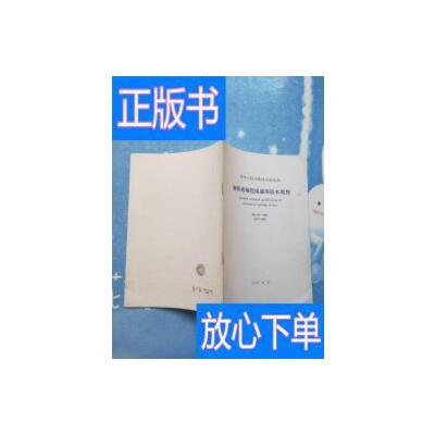 [二手旧书9成新]钢筋机械连接通用技术规程 JGJ 107-2003 J257-2 正版旧书,请注意售价高于定价。