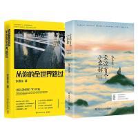 边有个小卖部+从你的全世界路过 张嘉佳 全2册 套装 湖南文艺出版社