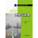 公路养护与管理,赵树青、王义国、樊兴华,华中科技大学出版社,9787568008594