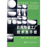 日用陶瓷工厂技术员手册,裴秀娟,石振江,金宝元,化学工业出版社,9787502596019