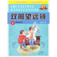 双筒望远镜2:聪明实验(插图典藏版) 孟宪明 海燕出版社 9787535058744
