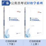 广东公务员考试轻松学 中公2020广东公务员考试轻松学系列行测的规律