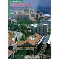 东京都立大学新校园的规划与设计