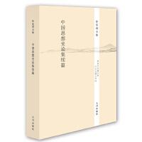 徐复观全集----中国思想史论集续篇