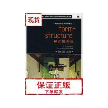 【旧书二手书9成新】稀缺书 绝版书 正版现货 国际室内建筑设计教程:形式与结构 (国9787561142110