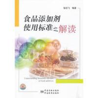 食品添加剂使用标准之解读 邹志飞著 中国标准出版社