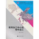 使用加工中心的零件加工,王志平,高等教育出版社,9787040303346