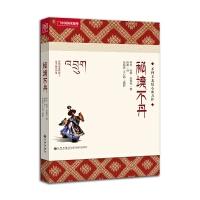 秘境不丹-不丹王太后心血力作,中国国家地理带你寻找幸福密码