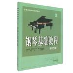 钢琴基础教程3(修订版)-高等师范院校试用教材