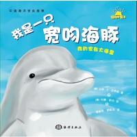 我的家在大海里---我是一只宽吻海豚