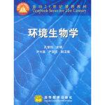 【旧书二手书9成新】环境生物学 孔繁翔 9787040086195 高等教育出版社