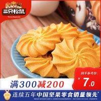 【领券满300减200】新品【三只松鼠_黄油曲奇135g】休闲食品办公室零食糕点饼干