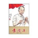 袁隆平-少年红色经典时代楷模系列,魏晓雯,21世纪出版社,9787539151366