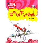 显微镜下的怪物(我们最好奇的科学常识) 杨广军 江西美术出版社 9787548017370