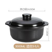 日式宽口砂锅大容量炖锅耐高温汤锅煤气明火专用汤煲煮粥煲 黑色3000ML 适合3-5人