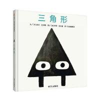 信谊世界精选图画书-三角形