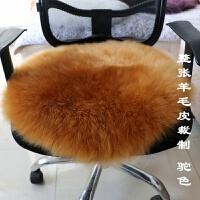纯羊毛电脑椅坐垫皮毛一体整皮裁制转椅毛绒垫加厚圆形纯色冬椅垫Y