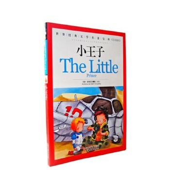 正版 小王子/世界经典文学名著宝库 青少彩图版 小学生三四五六年级课外阅读书籍