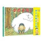 小君不哭了,(日)中野弘隆,汪婷,北京科学技术出版社,9787530498170