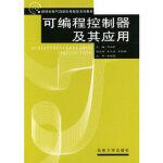 可编程控制器及其应用,马小军,东南大学出版社,9787564106980