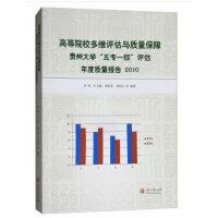 """贵州大学""""五专一综""""评估年度质量报告2010"""
