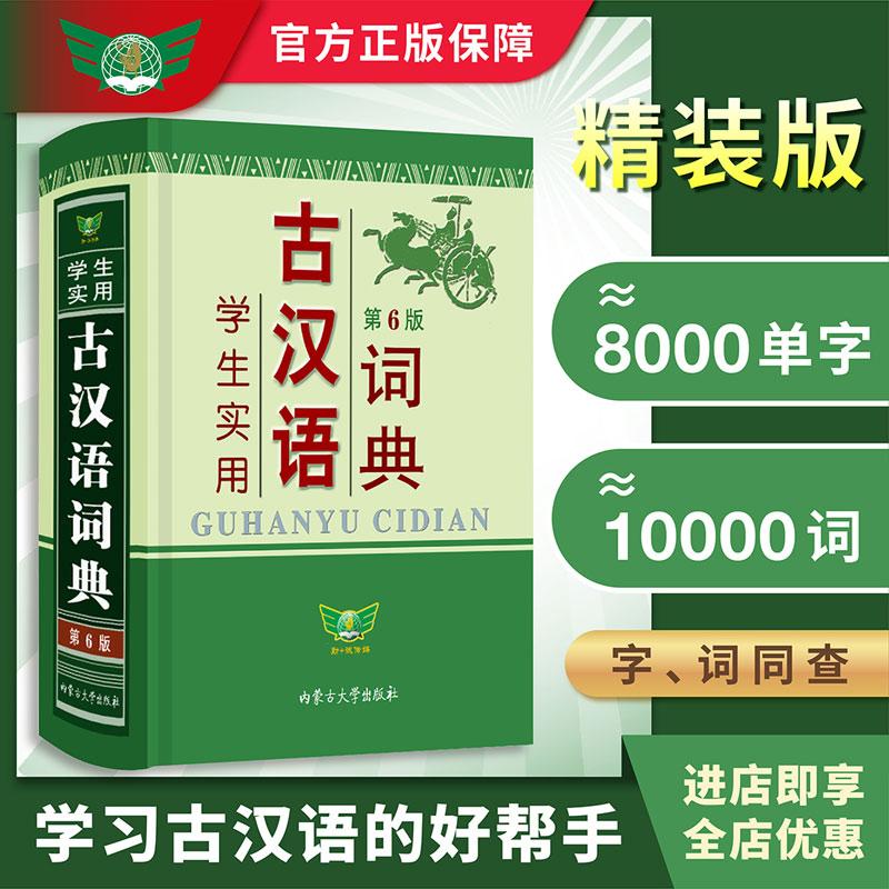 学生实用·古汉语词典(第6版)学生必备 万余词条 真题例句