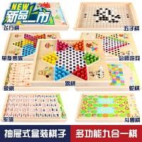 飞行棋桌游跳棋牌多功能儿童大富翁游戏棋类套装象棋亲子玩具c