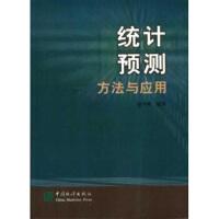 【正版二手书9成新左右】统计预测:方法与应用 易丹辉 中国统计出版社