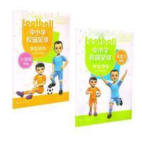 人教版中小学校园足球学生用书全套2两本(含技术动作视频)三至四年级五至六年级中小学校园足球小学全套2本