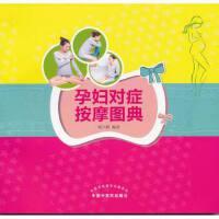 孕妇对症按摩图典 周立群作 中国中医药出版社 9787513216746