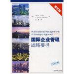 国际企业管理战略要径(第三版) (美)库伦(Cullen,J.B.),(美)帕伯替阿(Parboteeah,K.P.