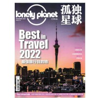 lonely planet孤独星球杂志2021年3月总第104期 52完美周末 贝加尔湖 意大利 大理州 哈瓦那艺术之旅
