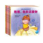 海豚绘本花园:儿童逆商培养故事书系列(全12册)