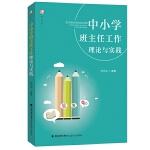 中小学班主任工作理论与实践(梦山书系)