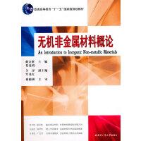 【正版二手书9成新左右】无机金属材料概论 戴金辉 等 哈尔滨工业大学出版社