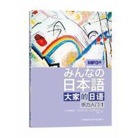 【正版二手书9成新左右】日本语:大家的日语(1(听力入门(版(みんなの日本�Z (日)牧野昭子 等 外语教学与研究出版社