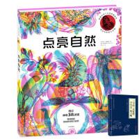 *畅销书籍* 点亮自然 超好玩,好惊喜!戴上3色亲子滤镜,开启环球越野之旅,探索世界十大自然栖息地,寻找180种野生动