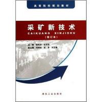 【二手书8成新】:采矿新技术(修订本 邹光华,王玉怀 煤炭工业出版社