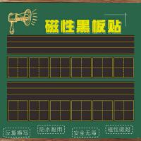 拼音田字格磁性黑板贴纸磁力墙贴可移除教师家用教室教学四线三格