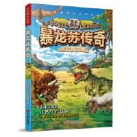 暴龙苏传奇,恐龙猎人邢立达 著,宁波出版社,9787552629248