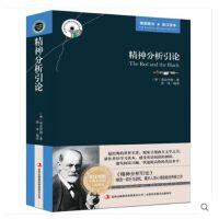 精神分析引论 弗洛伊德著正版 足版 英文原版+中文版 英汉对照图书 中英文双语世界名著小说 哲学爱好者英语原著读物 梦的