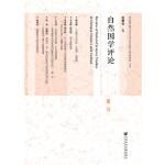 自然国学评论(第二号)