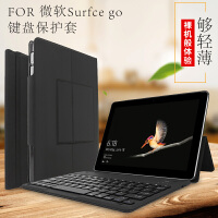 新款GO微软平板电脑保护套Surface Go键盘皮套二合一10英寸键盘轻薄一体支撑套外壳便携轻