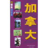 【旧书二手书9成新】 加拿大/AA带我游世界