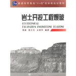 岩土开挖工程爆破 程康,祝文化,王清华著 武汉理工大学出版社 9787562926375